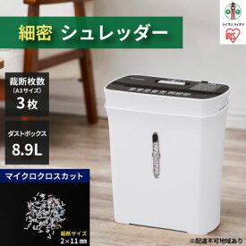 【ふるさと納税】細密シュレッダー P3GM-W 【オフィス機器】