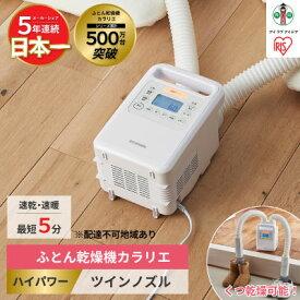 【ふるさと納税】ふとん乾燥機 ハイパワーツインノズル FK-WH1 【電化製品】