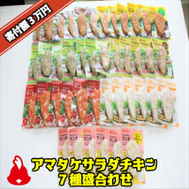 【ふるさと納税】アマタケサラダチキン 7種盛合わせ
