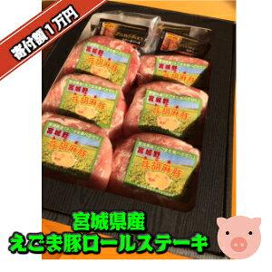 【ふるさと納税】宮城県えごま豚ロールステーキ