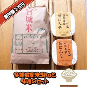 【ふるさと納税】多賀城産米5kgと味噌のセット