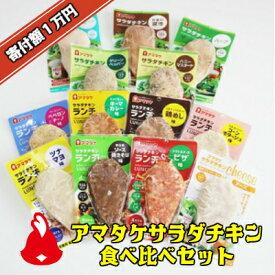 【ふるさと納税】アマタケサラダチキン 食べ比べセット