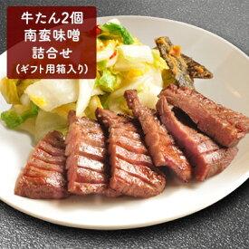 【ふるさと納税】【利久】 牛たん2個・南蛮味噌詰合せ(ギフト用箱入り) 【牛タン・漬物・肉の加工品】