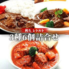 【ふるさと納税】【利久】300gレトルト3種6個詰合せ 【牛タン・お肉・牛肉・惣菜】
