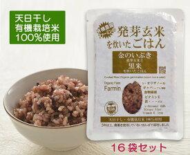 【ふるさと納税】金のいぶき 発芽玄米と黒米を炊いたごはん 150g×16袋入り(天日干し有機玄米使用)