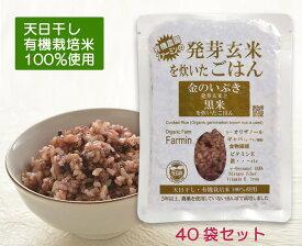 【ふるさと納税】金のいぶき 発芽玄米と黒米を炊いたごはん 150g×40袋入り(天日干し有機玄米使用)