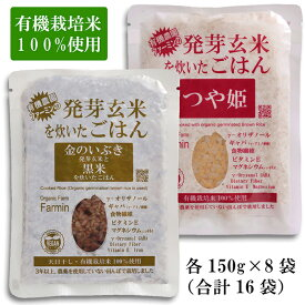 【ふるさと納税】【9月下旬発送予定】発芽玄米ごはんセット(有機栽培米使用)150g×16パック