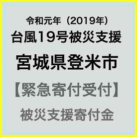 【ふるさと納税】【令和元年 台風19号災害支援緊急寄附受付】宮城県登米市災害応援寄附金(返礼品はありません)