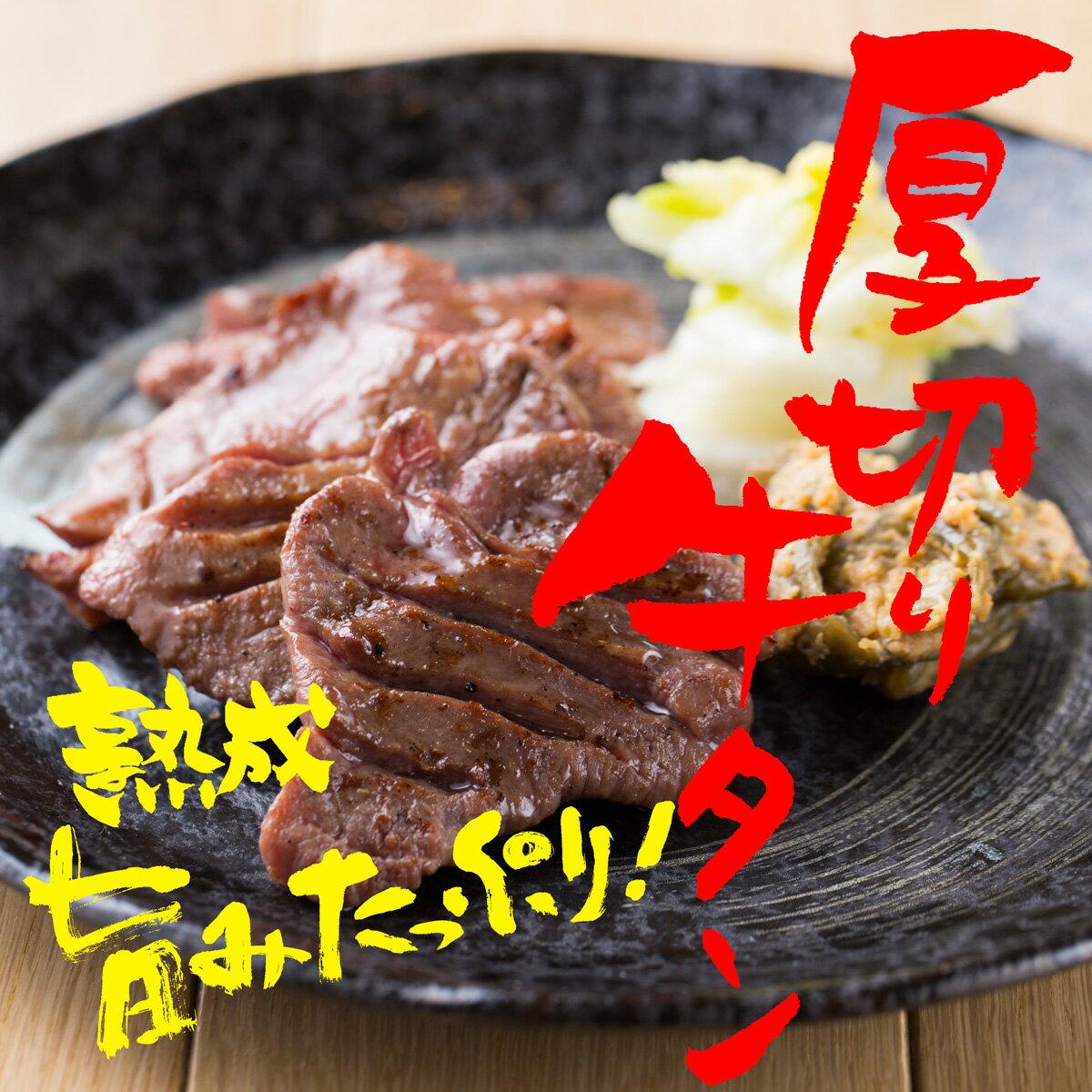 【ふるさと納税】極厚!!厚切牛タン600g塩味