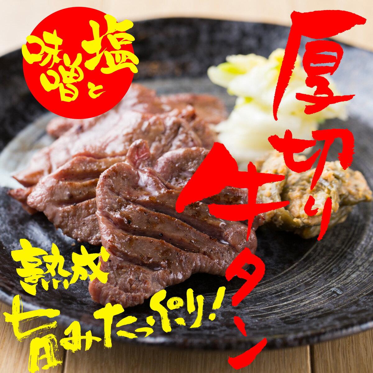 【ふるさと納税】極厚!!厚切牛タン1.2kg 塩味・味噌セット