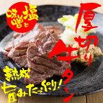 【ふるさと納税】極厚!!厚切牛タン1.2㎏塩味・味噌セット