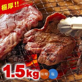 【ふるさと納税】極厚!!厚切牛タン1.5kg 塩味・味噌セット