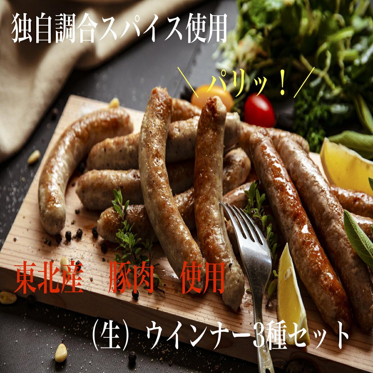 【ふるさと納税】東北産豚肉使用!(生)ウインナー3種セット 1.5kg
