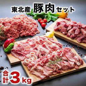 【ふるさと納税】豚肉 小分け バラエティーセット3kg (500g×6パック) 東北産 ウデ肉 ひき肉 切り落とし ダイスカット 角切り 国産