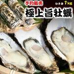 【ふるさと納税】奥松島産極上旨カキ