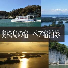 【ふるさと納税】宿が選べる!奥松島の宿 ペア宿泊券