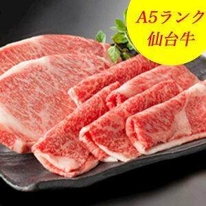 【ふるさと納税】A5ランク仙台牛 サーロイン『ステーキ用』500g