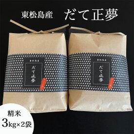 【ふるさと納税】<新米・11月発送開始>東松島産だて正夢(精米)6kg<ブルーインパルス特別ラベル仕様>