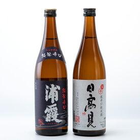 【ふるさと納税】<2>宮城の地酒2本セット 720ml