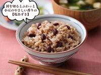 【ふるさと納税】炊きこみ玄米ごはんの3種セット