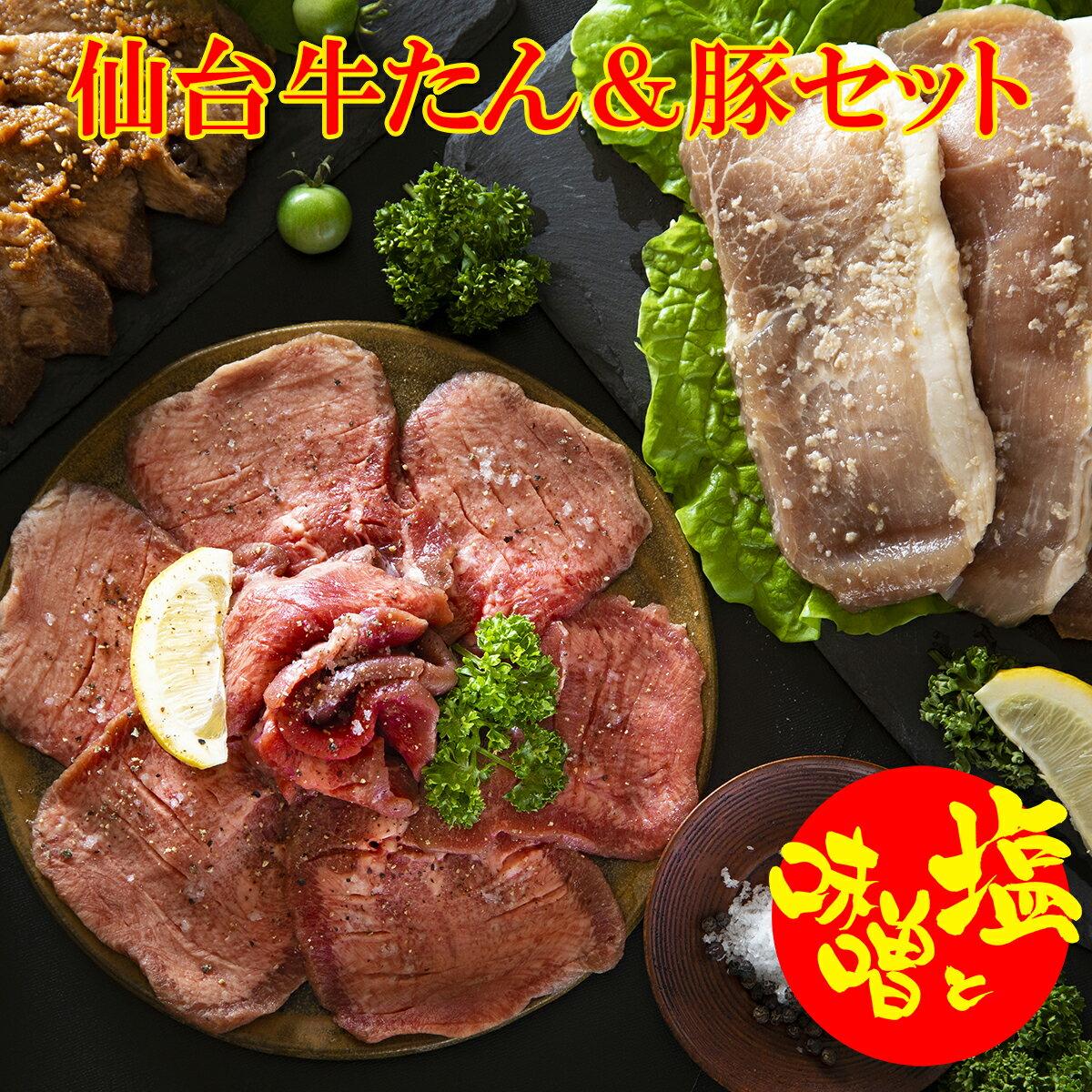 【ふるさと納税】こだわりの味!牛たん&豚セット(合計7kg!)