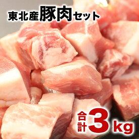 【ふるさと納税】東北産豚肉(ウデ肉)バラエティーセット3kg!!
