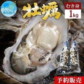 【ふるさと納税】<予約>奥松島産極上旨牡蠣(むき身・1kg)<2021年11月〜順次発送> 宮城県 生かき 剥きガキ