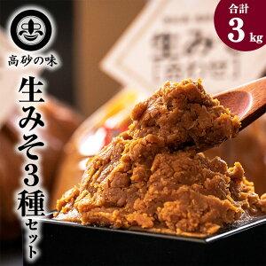 【ふるさと納税】長寿味噌 生みそ3種セット(合計3kg)  白味噌 赤味噌 合わせ味噌 食べ比べ