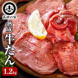 【ふるさと納税】高砂長寿の味 牛たん味噌塩1.2kgセット