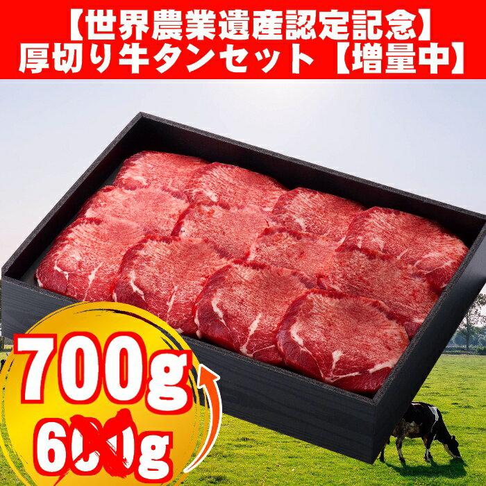 【ふるさと納税】【世界農業遺産認定記念】700g厚切り牛タンセット【増量中】