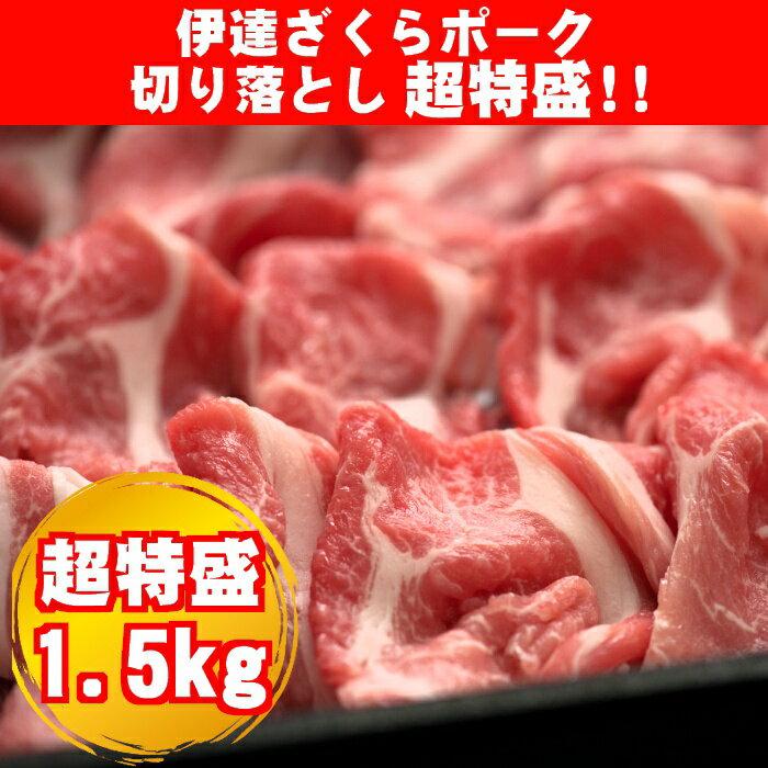 【ふるさと納税】伊達ざくらポーク切り落とし超特盛1.5kg