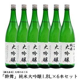 【ふるさと納税】《蔵元直送》大崎のめぐみ「酔舞」純米大吟醸1.8L×6本セット