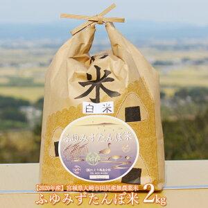 【ふるさと納税】大崎市田尻産無農薬米「ふゆみずたんぼ米」2kg【2020年産】