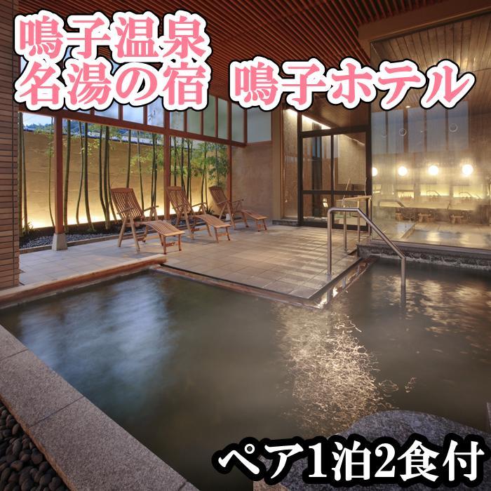 【ふるさと納税】《鳴子温泉・鳴子ホテル》ふるさと納税ペアー宿泊プラン!