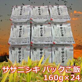 【ふるさと納税】大崎市古川産ササニシキパックご飯(24食)
