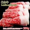 【ふるさと納税】A5ランク仙台牛しゃぶしゃぶ用200g