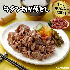 【ふるさと納税】牛タン切り落とし500g