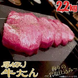 【ふるさと納税】厚切り牛タン(岩塩仕込み)