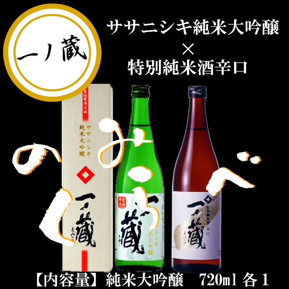 【ふるさと納税】一ノ蔵ササニシキ飲み比べセット