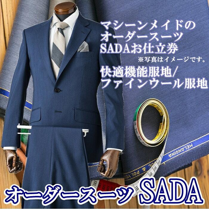 【ふるさと納税】オーダースーツSADAお仕立券快適機能服地/ファインウール服地