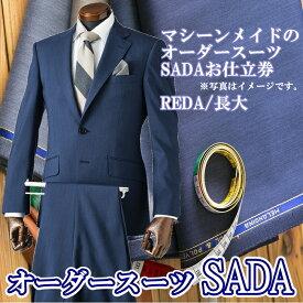 【ふるさと納税】オーダースーツSADAお仕立券REDA/長大