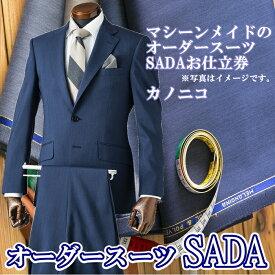 【ふるさと納税】オーダースーツSADAお仕立券カノニコ