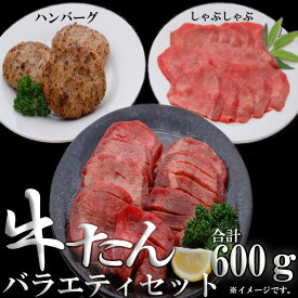 【ふるさと納税】牛タンバラエティセット
