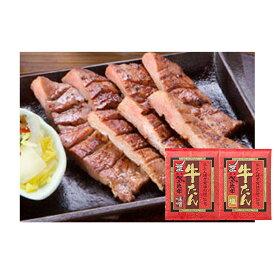 【ふるさと納税】べこ政宗 牛タンセット(塩、味噌) 【牛肉・お肉】