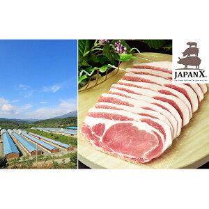 【ふるさと納税】牧場直送JAPAN X 豚ロース・焼肉用5mmスライス/計1.5kg 【お肉・豚肉】