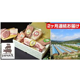 【ふるさと納税】【2ヶ月連続】牧場直送JAPAN X堪能コース/計7.2kg【定期便】 【定期便・お肉・豚肉】