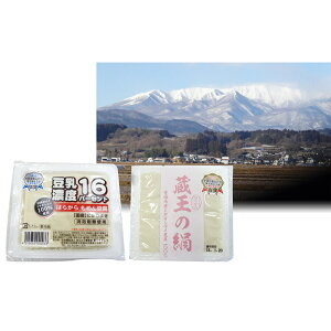 【ふるさと納税】 濃厚 蔵王のはらから豆腐(絹・木綿)12丁 【加工食品】