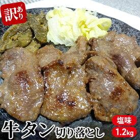 【ふるさと納税】【訳あり】仙台牛タン(塩味)家庭用1.2kg 【牛肉・お肉・豚肉】