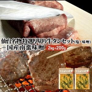 【ふるさと納税】特選厚切り牛タンセット2.2kg(塩・味噌各1kg)国産南蛮味噌付 【牛肉・お肉・豚肉】