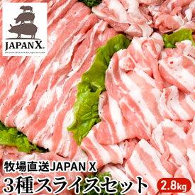 【ふるさと納税】牧場直送JAPAN X3種2mmスライスセット2.8kg(バラ肩ロース小間) 【お肉・豚肉】